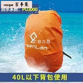 戶外雙肩背包防雨罩騎行包套騎行雙肩包40L內登山包防水罩防塵罩 快速出貨