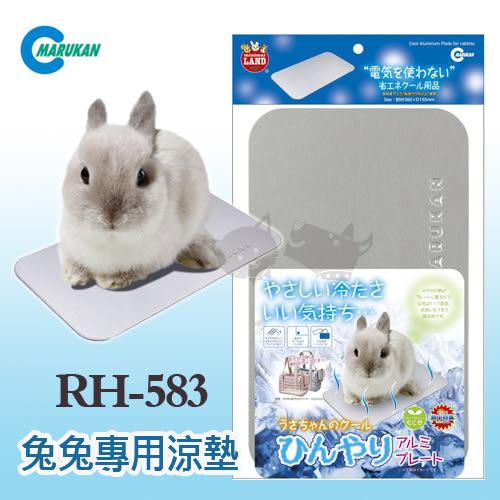 [寵樂子]《日本Marukan》兔兔專用涼墊RH-583 / 小動物寵兔適用