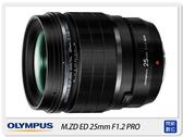 Olympus M.ZUIKO ED 25mm F1.2 大光圈(25 1.2.元佑公司貨)