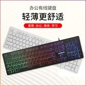 筆記本台式電腦辦公家用鍵盤 聯想華碩戴爾蘋果外接有線鍵盤背光   蘑菇街小屋