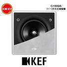英國 KEF Classic Series - Ci160QS 經典美聲崁入式 吸頂式揚聲器 (單支) 公貨