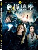 危機邊緣 第五季 DVD (音樂影片購)