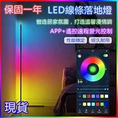 【現貨】110V幻彩燈(16色) 落地燈 極簡創意led落地燈北歐現代簡約RGB氣氛燈