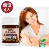 【明奕】優質膠原蛋白粉末(100gX4罐)