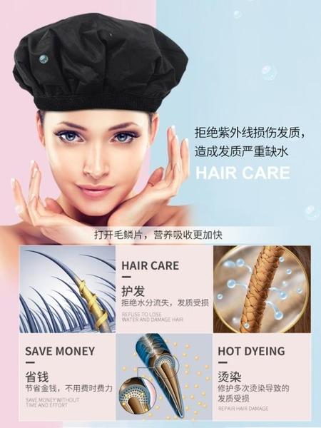 加熱帽 不插電加熱帽髮膜蒸髮帽家用染髮焗油機女頭髮護理護髮帽電熱帽子 星河光年
