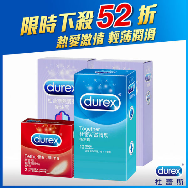 Durex 杜蕾斯熱愛裝衛生套/保險套12入*2盒+激情裝12入+輕薄潤滑裝3入