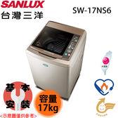 【SANLUX三洋】17KG 大容量超音波單槽洗衣機 SW-17NS6 含基本安裝 免運費