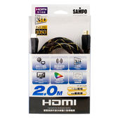 SAMPOYK-W1153C HDMI高解析介面傳輸線【愛買】