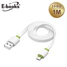 E-books X15 Micro USB大電流2.1A 充電傳輸線 1M