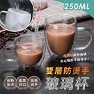 雙層防燙手玻璃杯 250ml 高硼矽水杯 茶杯 咖啡杯 飲料杯 果汁杯【ZK0317】《約翰家庭百貨