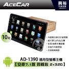 【ACECAR】AD-1390 10吋通...