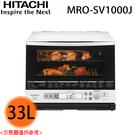 【HITACHI日立】33L 過熱水蒸氣烘烤微波爐 MROSV1000J 送貨到府