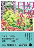 幻想日記店