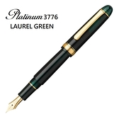 日本 Platinum 白金 3776 Century Laurel Green 月桂綠鋼筆