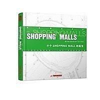 簡體書-十日到貨 R3Y【十個shopping mall的誕生 探討頂級商業中心的誕生,引領城市發展。】 9