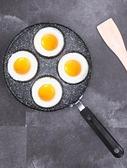 麥飯石四孔煎蛋鍋平底鍋不粘鍋鐵鍋煎餅蛋餃煎蛋神器電磁爐LX 童趣屋 交換禮物