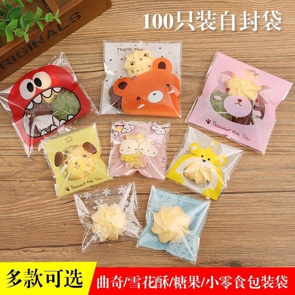 【100個裝】DIY糖果餅乾手作包裝袋雪花酥烘焙自封【奇趣小屋】