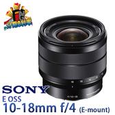 【24期0利率】平輸貨 Sony E 10-18mm F4 OSS 超廣角變焦鏡 ((E-Mount 接環)) W
