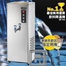 《開店用》偉志牌 飲料降溫機 GE-700 商用飲料降溫機 飲品降溫機 快速降溫 茶品降溫