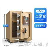 保險箱密碼保險櫃家用小型全鋼辦公指紋保險箱45cm防盜床頭櫃隱形LX 【多變搭配】