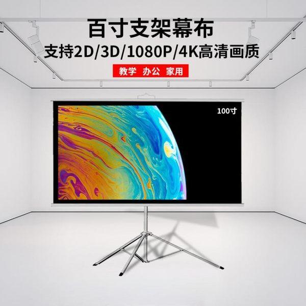 亦智-投影幕布支架幕布移動幕布100寸 投影布幕布家用 投影儀屏幕布支架落地便攜幕 MKS