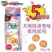『寵喵樂旗艦店』日本DoggyMan《犬用四連雙味雞肉起司》60g 狗零食