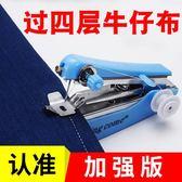 小型手動縫紉機家用手持便攜