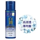 肌研白潤高效集中淡斑化粧水-潤澤型(17...