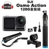 【預購結單】128G全套組 DJI Action 運動型攝影機 OSMO Action 攝影機 相機 防手震 4K錄影 公司貨