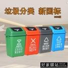 四色分類垃圾桶帶蓋幼兒園環衛可回收其他商用拉圾筒家用廚房大號 -好家驛站
