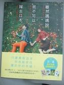 【書寶二手書T3/兩性關係_OAR】雖然媽媽說我不可以嫁去日本_茂木桑
