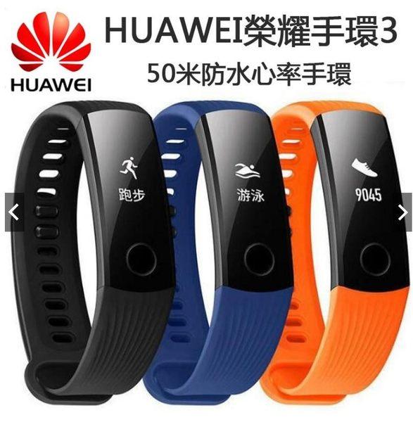 HUAWEI榮耀手環3 LINE/FB訊息來電實時顯示 華為手錶3 50米防水 計步 睡眠心率檢測