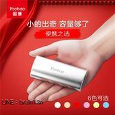 (限時85折)充電寶迷你5000毫安便攜小巧小型通用安卓手機沖電寶移動電源