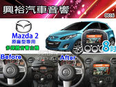 【專車專款】2011~2014年 MAZDA 2 專用8吋觸控DVD/USB/IPOD/IPHONE螢幕主機