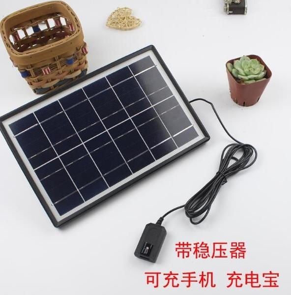 5V6W太陽能板光伏充電板戶外旅行發電板防水USB快充1A充電寶便攜 南風小鋪