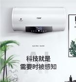 電熱水器 家用儲水式衛生間壁掛式洗澡40506080L升 阿宅