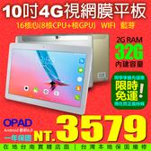 10吋4G電話16核視網膜面板2G+32G最新台灣OPAD平板可遊戲追劇順暢台南洋宏一年保可大量採購同行配合