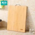 天竹菜板家用實木切菜板砧板案板竹搟面板粘板防霉水果小宿舍占板 小宅君