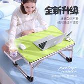 藍語筆記本電腦桌做床上用書桌摺疊桌小桌子懶人桌學生宿舍學習桌WY台秋節88折