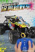 超大涂鴉電動充電越野高速四驅遙控汽車男孩大腳攀爬賽車兒童玩具 酷斯特數位3c YXS