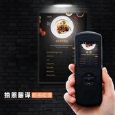 翻譯機訊飛翻譯機2.0多國語言智慧語音出國旅遊翻譯神器JD 寶貝計畫