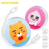 韓國 KAKAO FRIENDS 五段收納 充電線 傳輸線│蘋果 8 pin Micro 5 Pin Type C│z8201