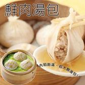 【海肉管家-全省免運】精選鮮肉湯包x8包(300g±10%/包 每包10粒入)