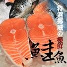 【大口市集】鮮美智利鮭魚切片(300g±10%/包)