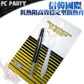 [ PC PARTY ] 信韓國際 Y-600 Y600 低熱阻高效穩定型散熱膏 Y-500 Y500 可參考 (高雄.台中)