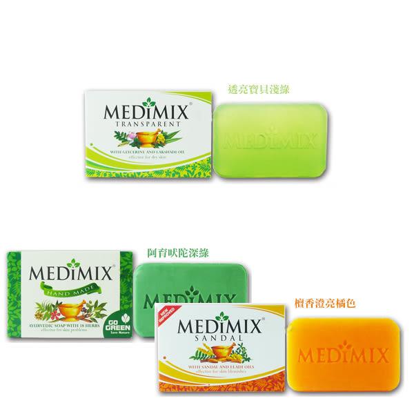 MEDIMIX 印度綠寶石經典復刻美肌皂 125g 經典復刻手工版 草本印度皂 【小紅帽美妝】