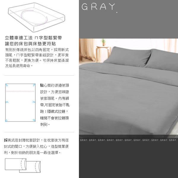 【安妮絲Annis】台灣製、灰、抗菌精梳棉雙人加大四件組(床包+被套+枕套)大鐘印染40支紗日本大和