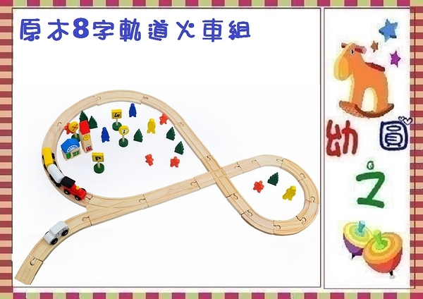 *幼之圓*原木百變軌道火車組~8字形組合軌道火車組~