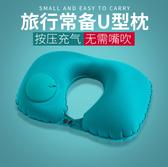 現貨24H出貨 充氣u型枕旅行必備護頸枕便攜午睡枕頭按壓U型枕 降價兩天