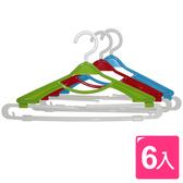 【AXIS 艾克思】亮彩可伸縮加長型曬衣架_6 入組